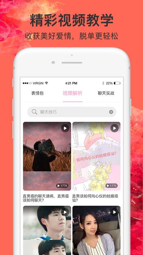 心愛聊天app截圖