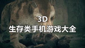 3D生存类手机游戏大全