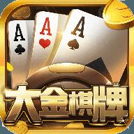 大金棋牌app