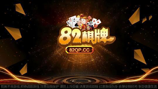 82棋牌游戏