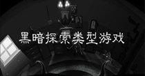 黑暗探索类型游戏大全