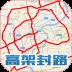 上海高架封路查询