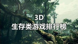 3D生存类游戏排行榜