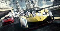 2020最新赛车游戏排行榜
