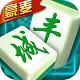 豪麦丰城棋牌app