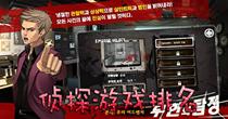 侦探游戏排名推荐