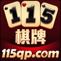 115棋牌游戏