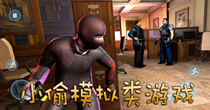 小偷模拟类的游戏大全