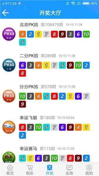 5933彩票app截图