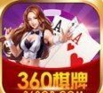 360棋牌官方版