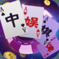 中娱棋牌游戏