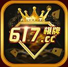 617棋牌游戏app