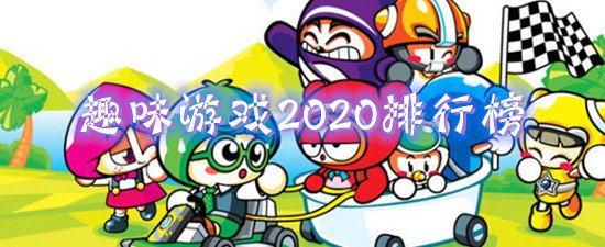 趣味游戏2020排行榜