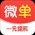 微单app