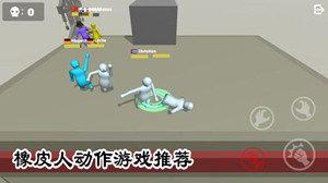 橡皮人题材的动作游戏合集