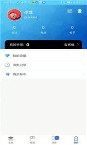 贝呗app截图