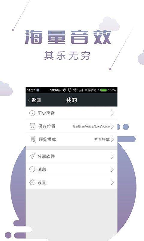 百變語音app截圖