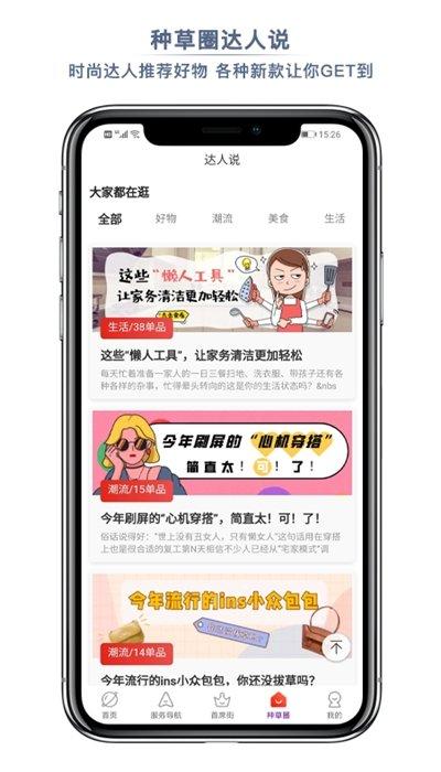 首席女人街app截圖