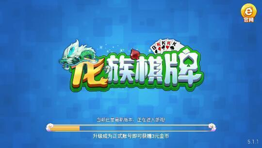 龙族棋牌app