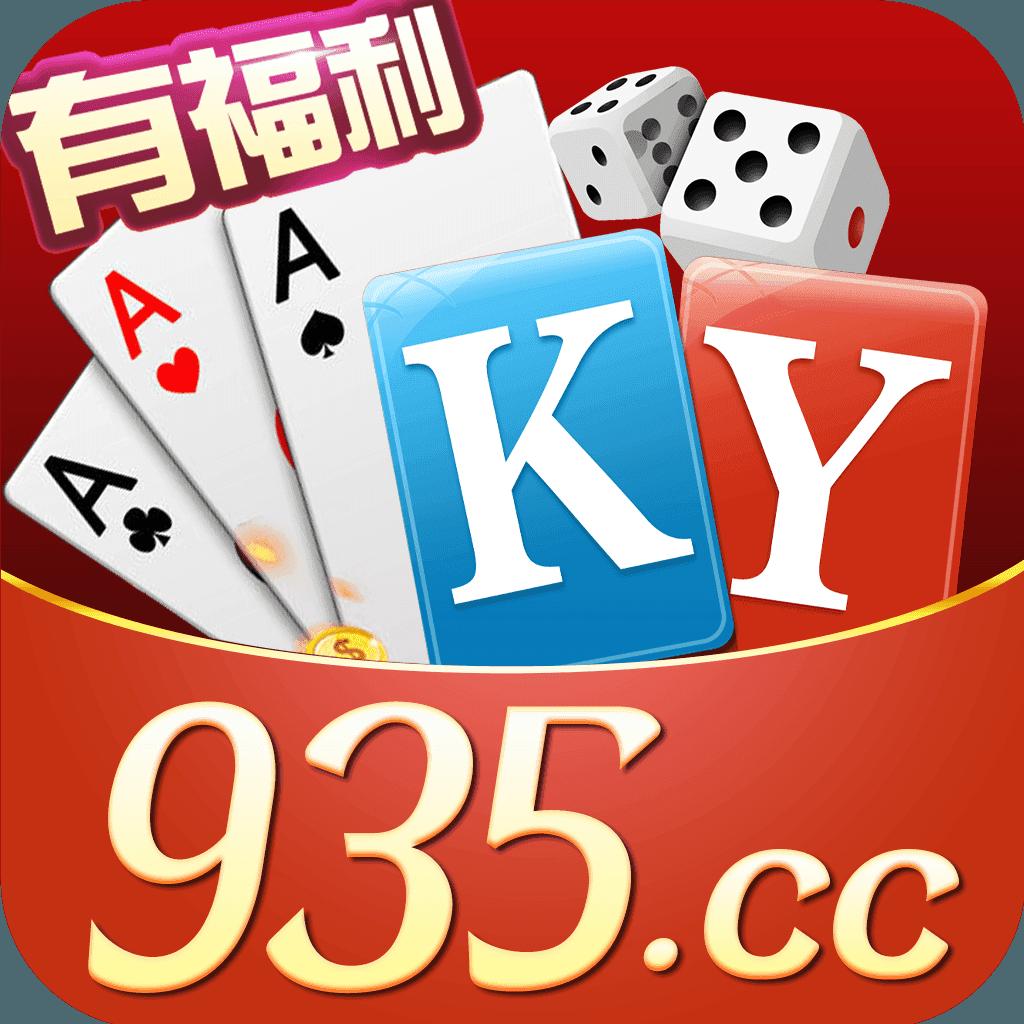 开元935cc棋牌官方版