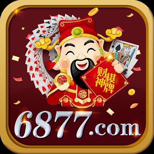 6877棋牌游戲