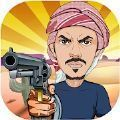 沙特的枪破解版