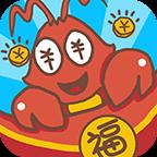 小龙虾大亨红包版