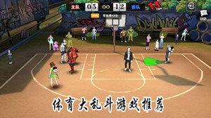 体育大乱斗类型的手机游戏合集