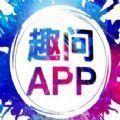 趣问app