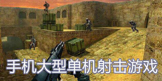 手机大型单机射击游戏