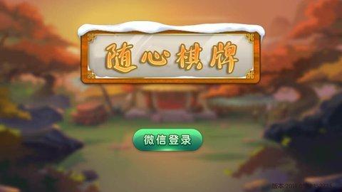 随心棋牌app