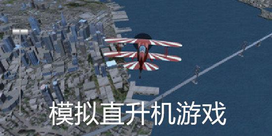 直升飞机模拟器游戏