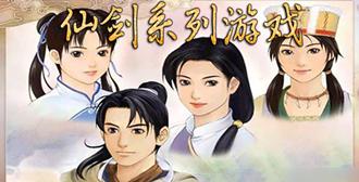 仙剑系列游戏