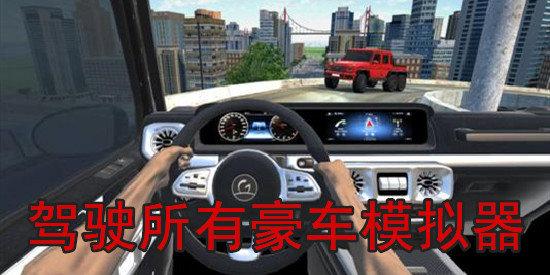 驾驶所有豪车模拟器