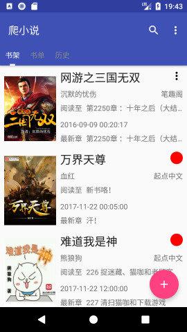 爬小說最新版app截圖