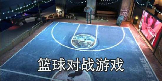 篮球对战游戏