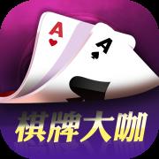 棋牌大咖app