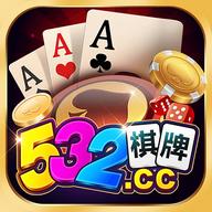 532最新app