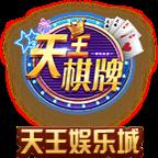 天王棋牌最新版