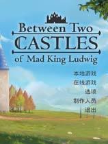 兩座城堡之間