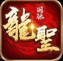 龙圣国际棋牌游戏