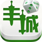 豐城雙劍棋牌