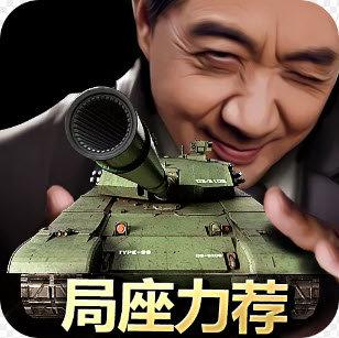 我的坦克我的團官方版