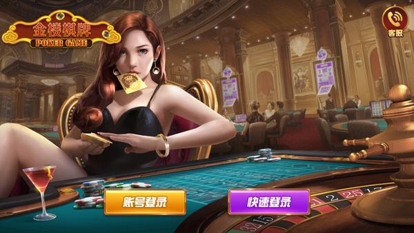 金楼棋牌游戏