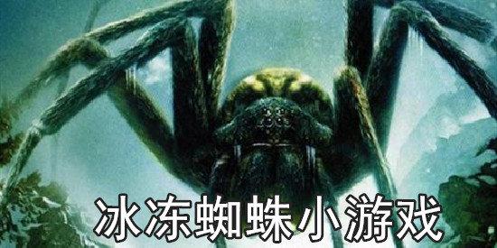 冰冻蜘蛛小游戏
