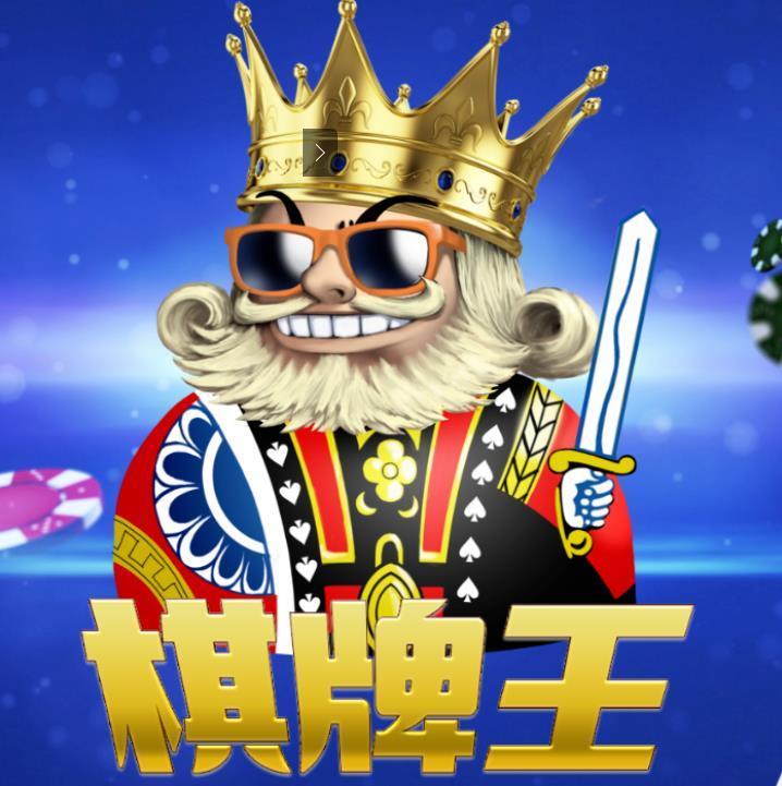 棋牌王app