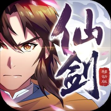 仙剑奇侠传首发版
