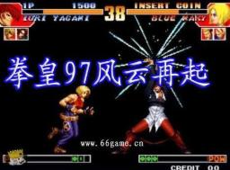 拳皇97风云再起boss版