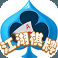 江湖棋牌游戏