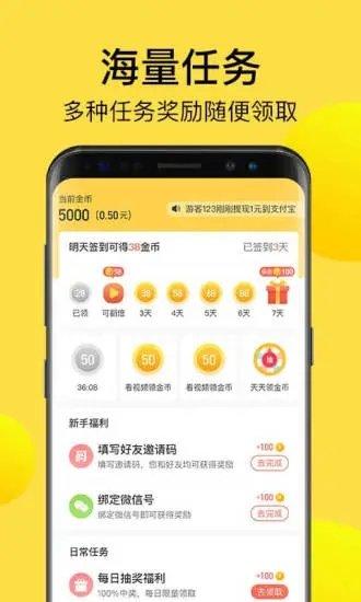 走路计步宝app截图